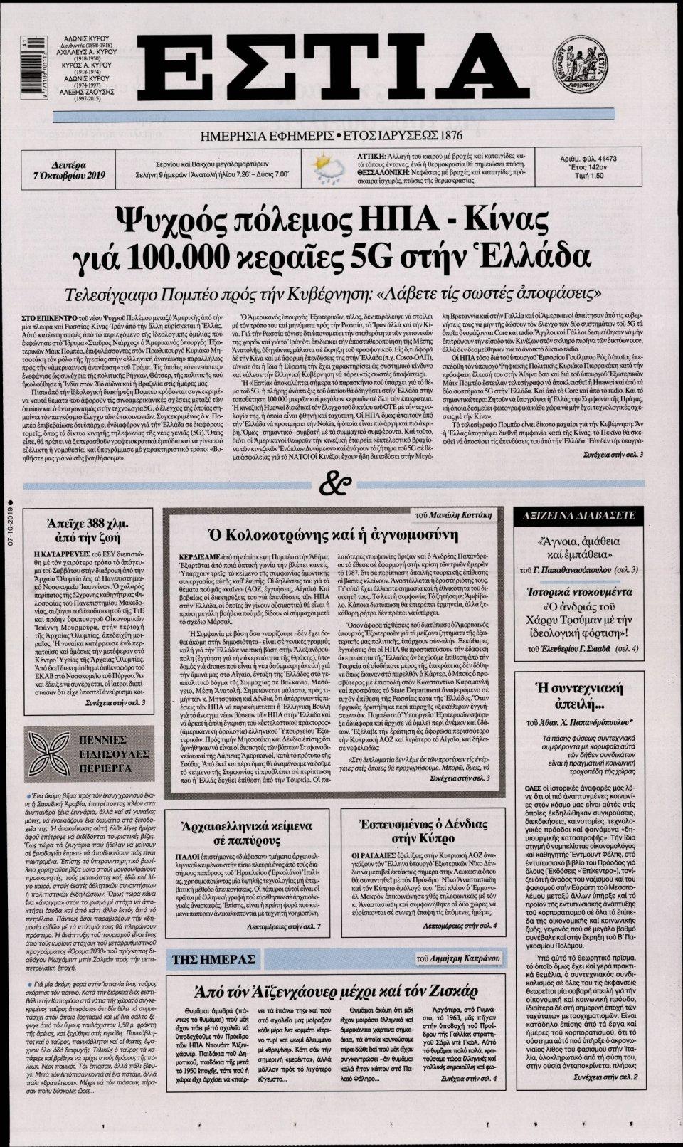 Πρωτοσέλιδο Εφημερίδας - Εστία - 2019-10-07