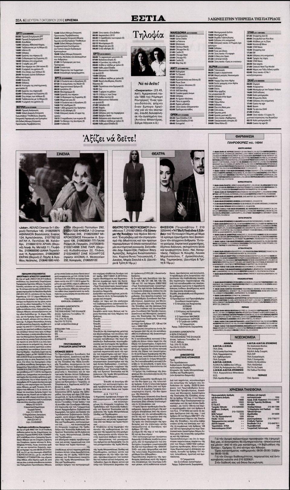 Οπισθόφυλλο Εφημερίδας - Εστία - 2019-10-07
