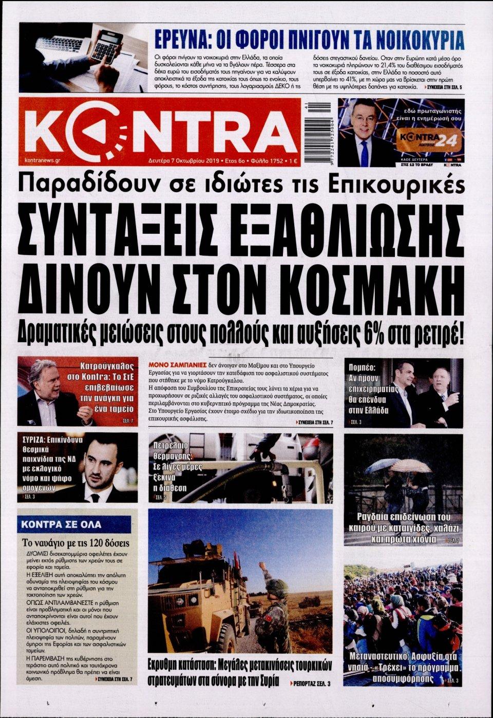 Πρωτοσέλιδο Εφημερίδας - KONTRA NEWS - 2019-10-07
