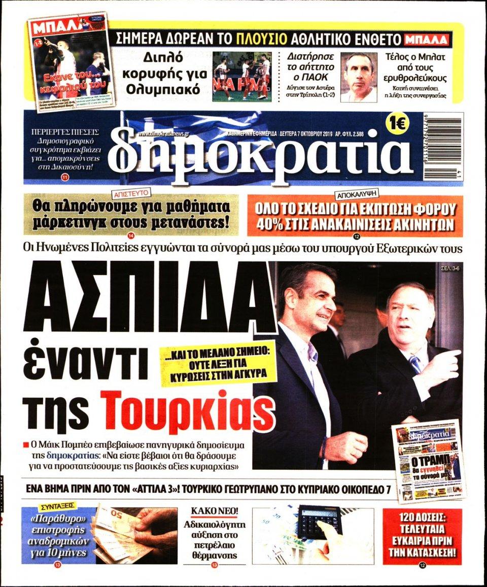 Πρωτοσέλιδο Εφημερίδας - ΔΗΜΟΚΡΑΤΙΑ - 2019-10-07