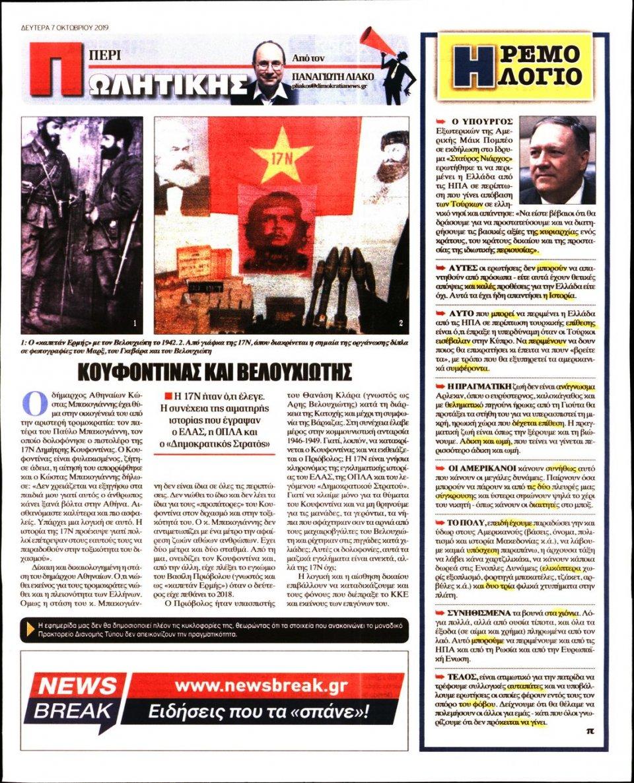 Οπισθόφυλλο Εφημερίδας - ΔΗΜΟΚΡΑΤΙΑ - 2019-10-07