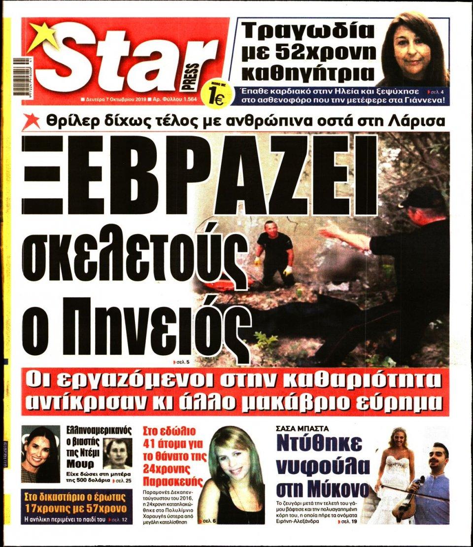 Πρωτοσέλιδο Εφημερίδας - STAR PRESS - 2019-10-07