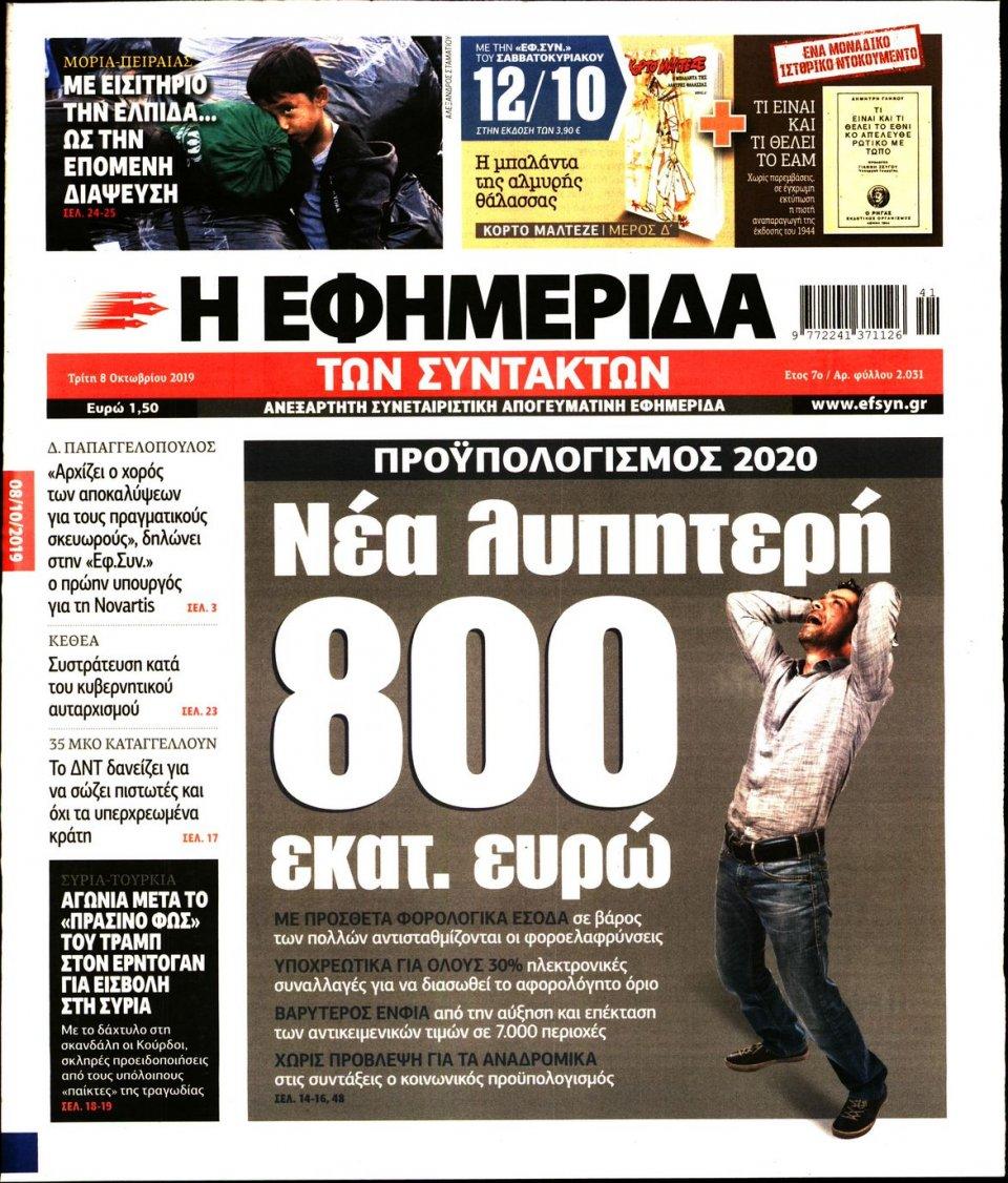 Πρωτοσέλιδο Εφημερίδας - Η ΕΦΗΜΕΡΙΔΑ ΤΩΝ ΣΥΝΤΑΚΤΩΝ - 2019-10-08
