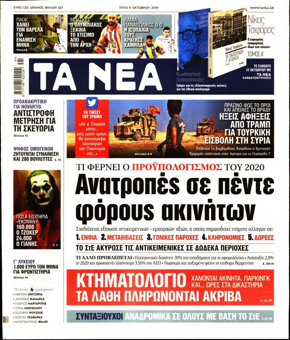 Πρωτοσέλιδο Εφημερίδας - Τα Νέα - 2019-10-08