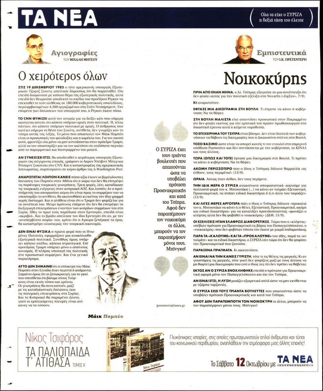 Οπισθόφυλλο Εφημερίδας - Τα Νέα - 2019-10-08