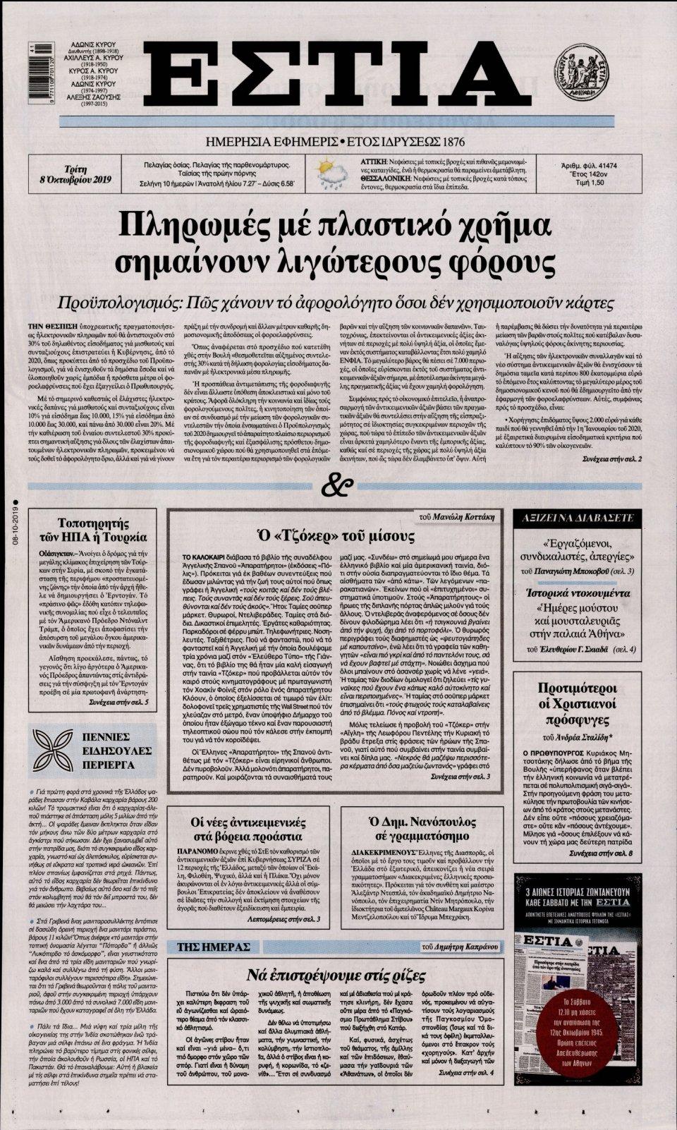 Πρωτοσέλιδο Εφημερίδας - Εστία - 2019-10-08