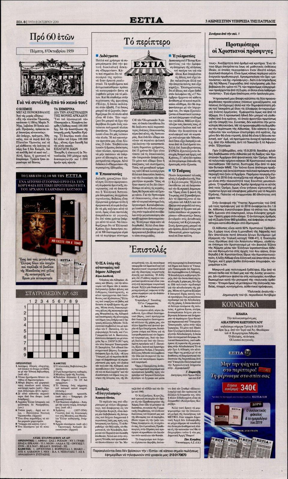Οπισθόφυλλο Εφημερίδας - Εστία - 2019-10-08
