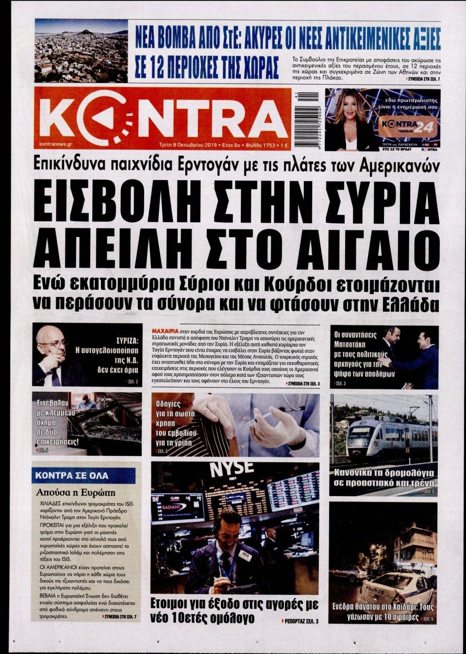Πρωτοσέλιδο Εφημερίδας - KONTRA NEWS - 2019-10-08