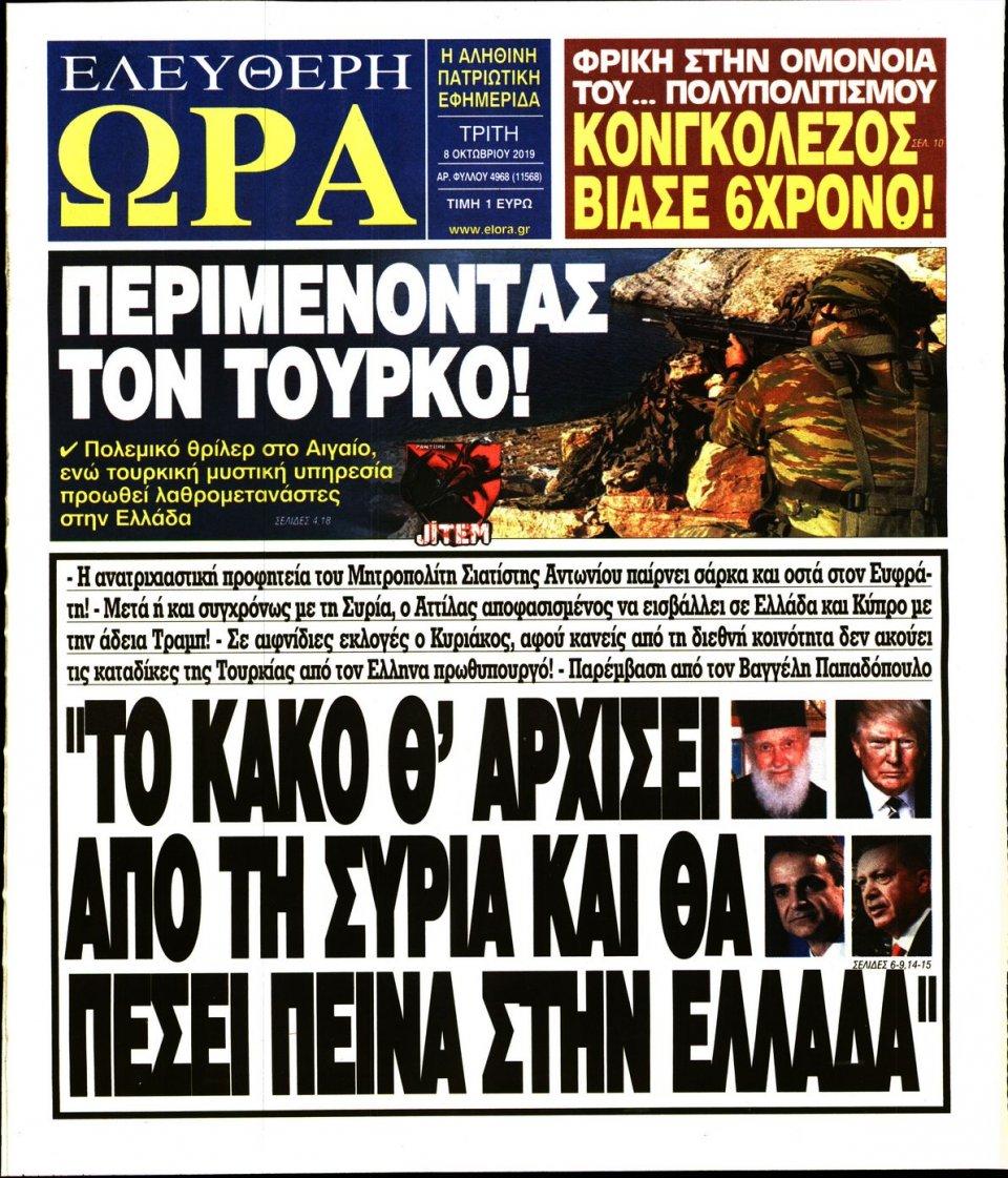 Πρωτοσέλιδο Εφημερίδας - Ελεύθερη Ώρα - 2019-10-08