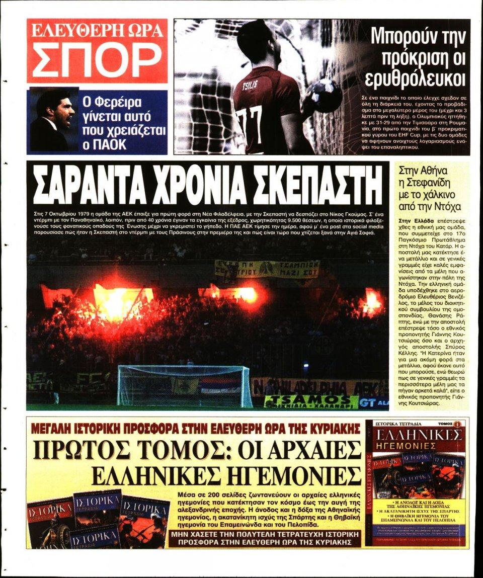 Οπισθόφυλλο Εφημερίδας - Ελεύθερη Ώρα - 2019-10-08
