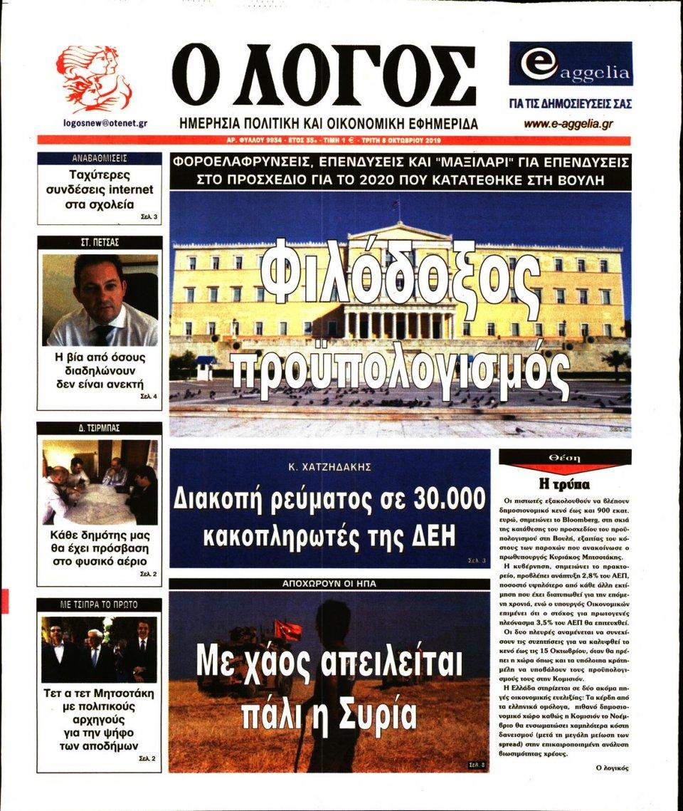 Πρωτοσέλιδο Εφημερίδας - Λόγος - 2019-10-08