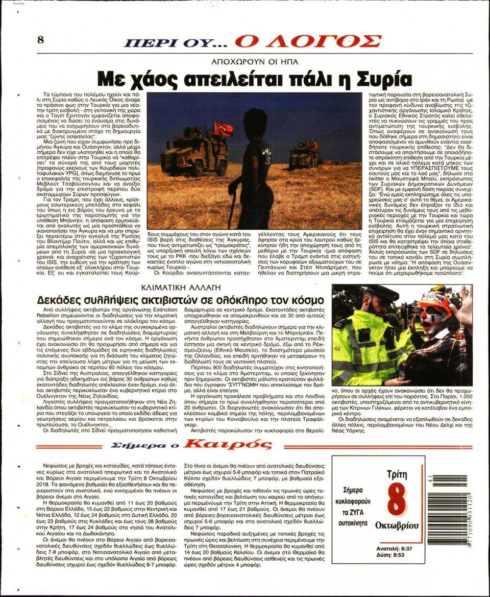 Οπισθόφυλλο Εφημερίδας - Λόγος - 2019-10-08