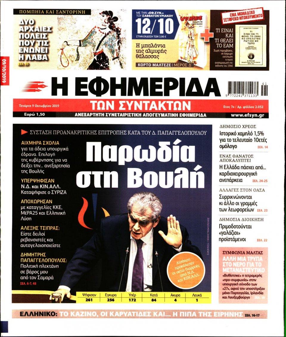 Πρωτοσέλιδο Εφημερίδας - Η ΕΦΗΜΕΡΙΔΑ ΤΩΝ ΣΥΝΤΑΚΤΩΝ - 2019-10-09