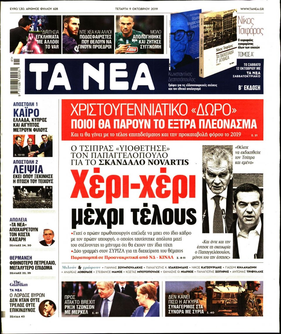 Πρωτοσέλιδο Εφημερίδας - Τα Νέα - 2019-10-09