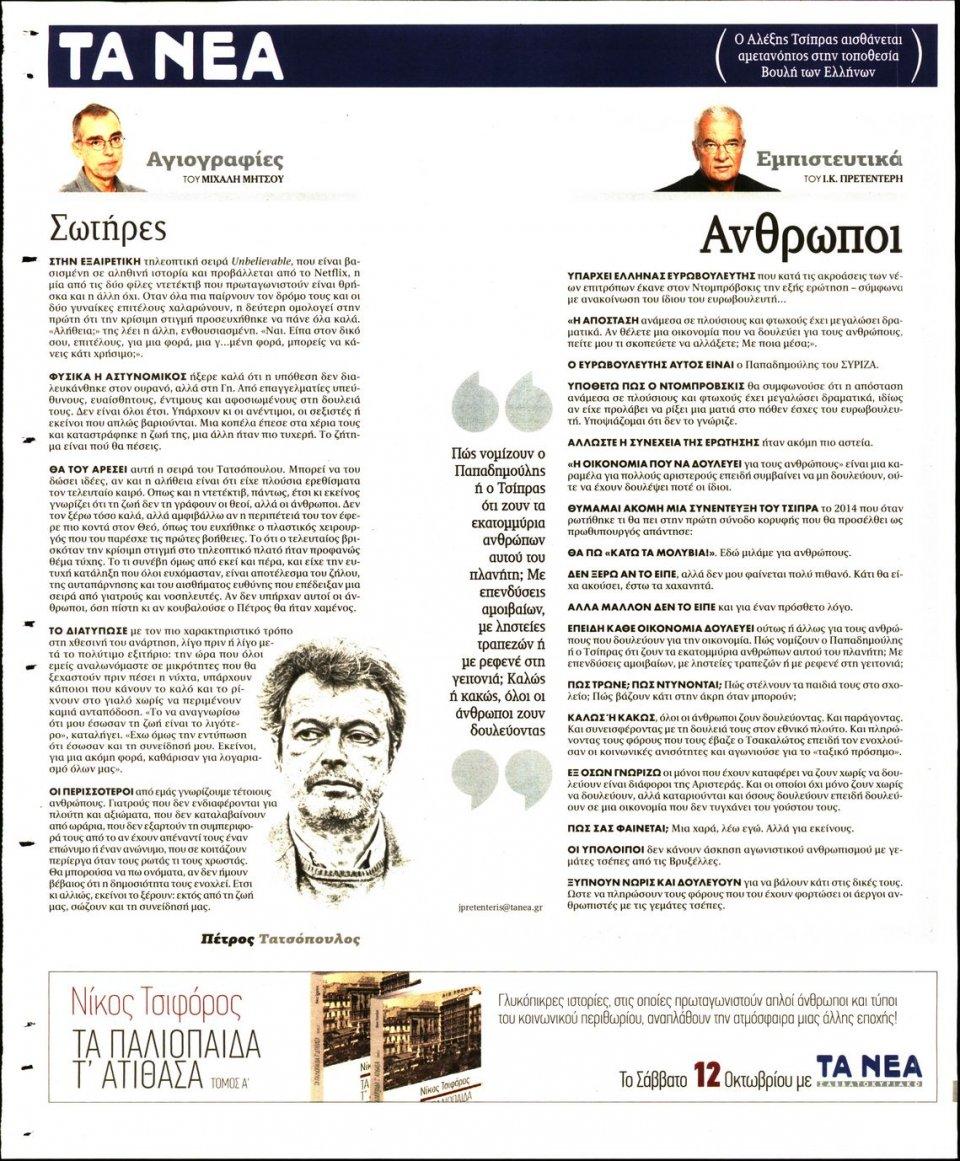 Οπισθόφυλλο Εφημερίδας - Τα Νέα - 2019-10-09