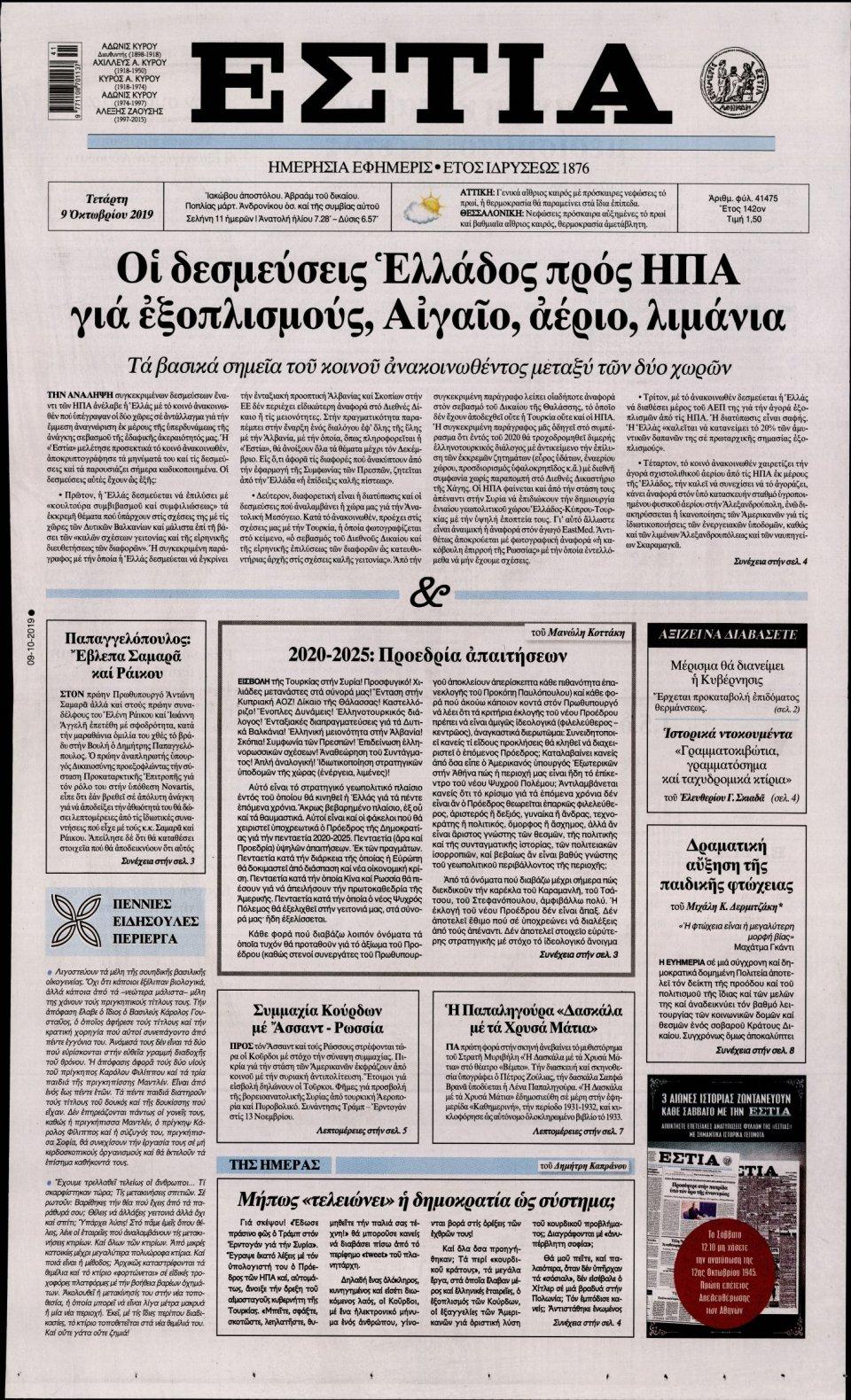 Πρωτοσέλιδο Εφημερίδας - Εστία - 2019-10-09