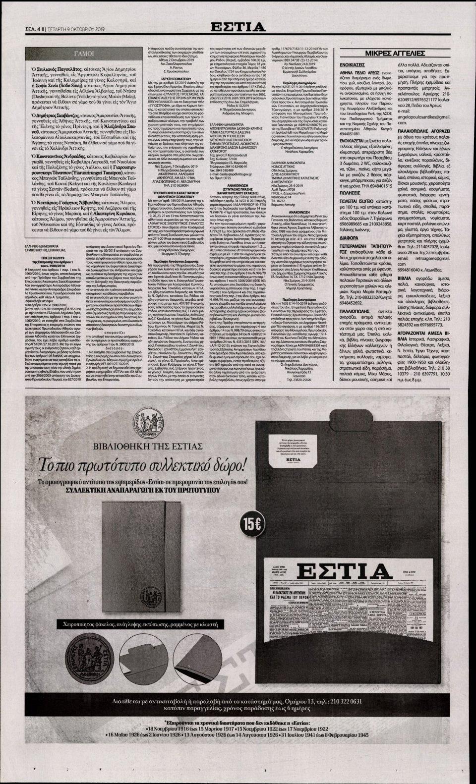 Οπισθόφυλλο Εφημερίδας - Εστία - 2019-10-09
