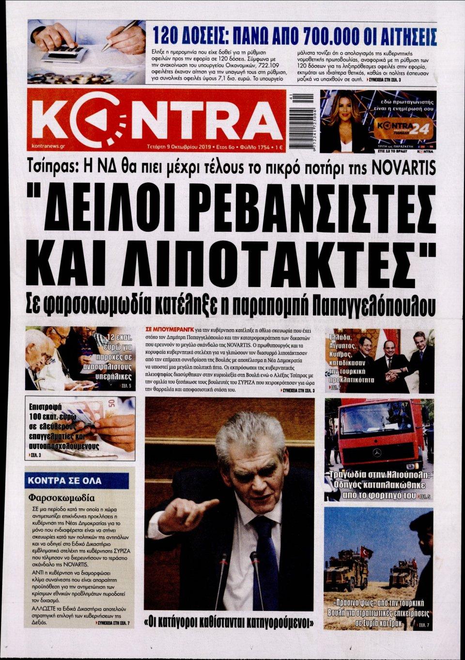 Πρωτοσέλιδο Εφημερίδας - KONTRA NEWS - 2019-10-09