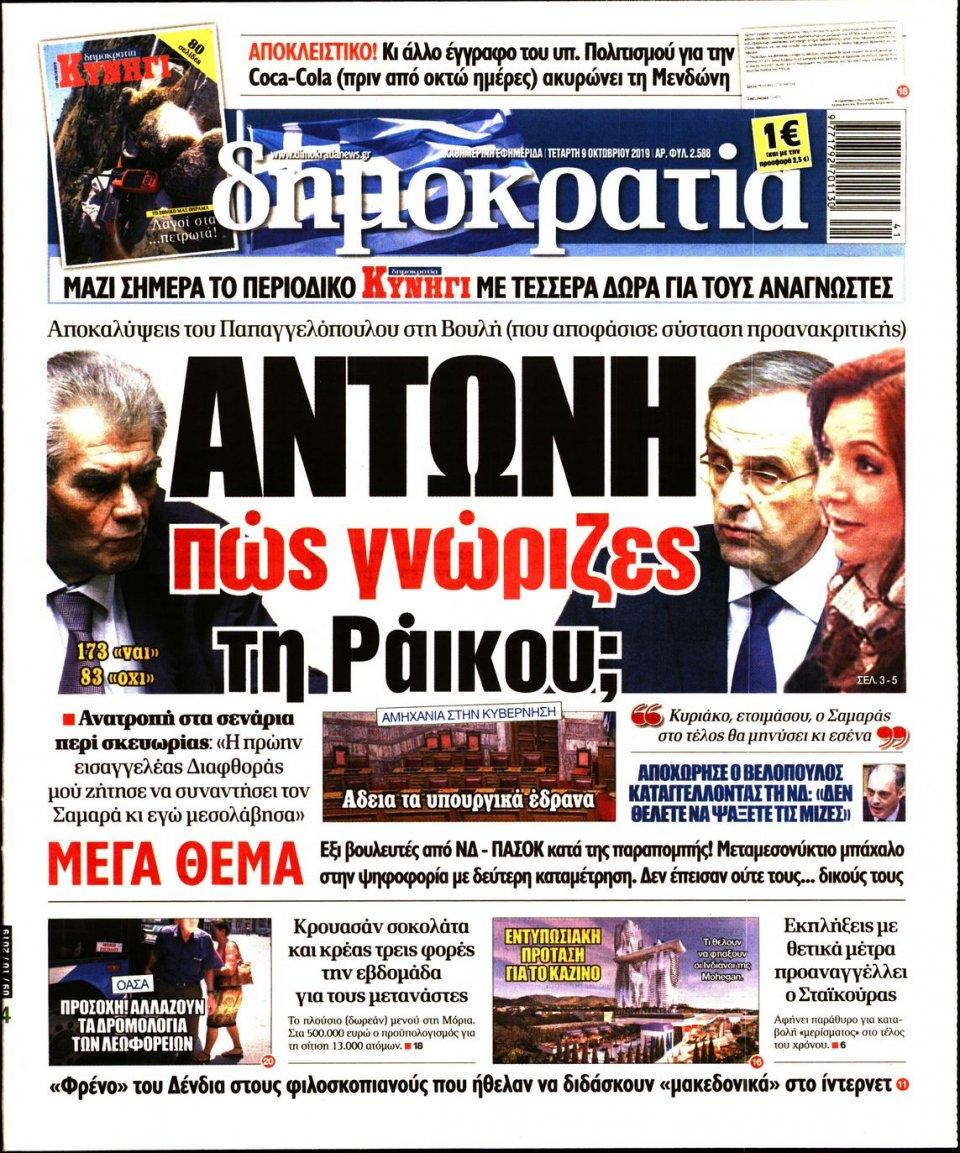 Πρωτοσέλιδο Εφημερίδας - ΔΗΜΟΚΡΑΤΙΑ - 2019-10-09
