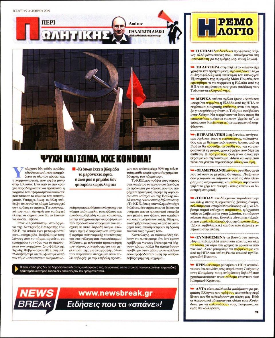 Οπισθόφυλλο Εφημερίδας - ΔΗΜΟΚΡΑΤΙΑ - 2019-10-09