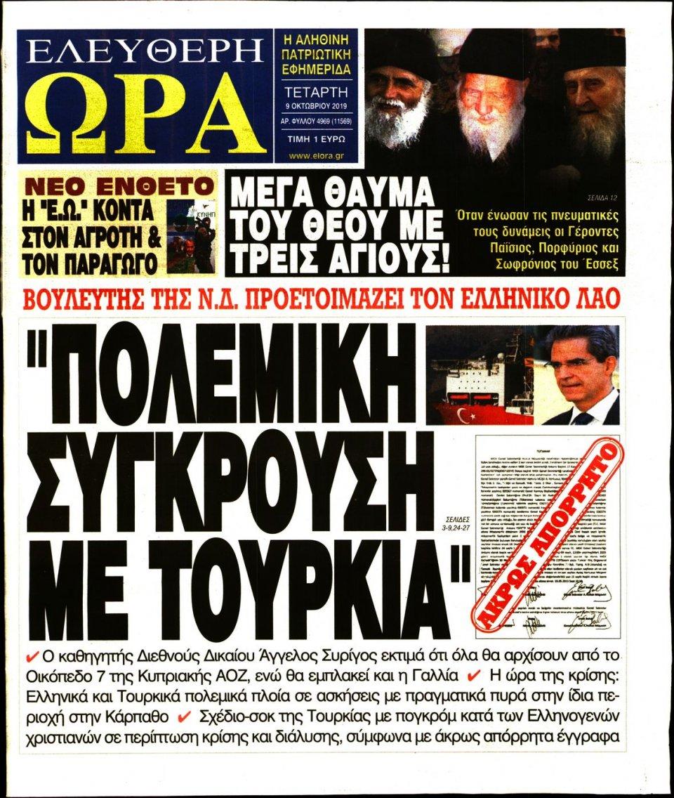 Πρωτοσέλιδο Εφημερίδας - Ελεύθερη Ώρα - 2019-10-09