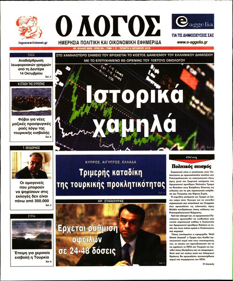 Πρωτοσέλιδο Εφημερίδας - Λόγος - 2019-10-09
