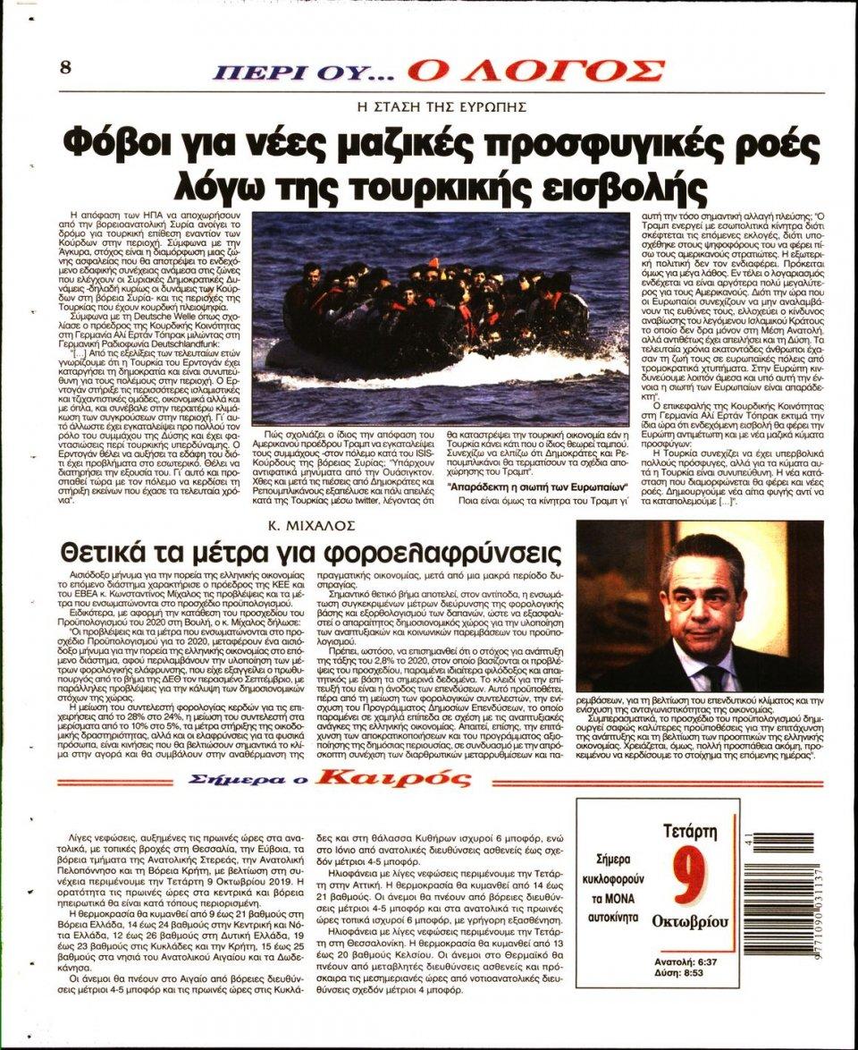 Οπισθόφυλλο Εφημερίδας - Λόγος - 2019-10-09