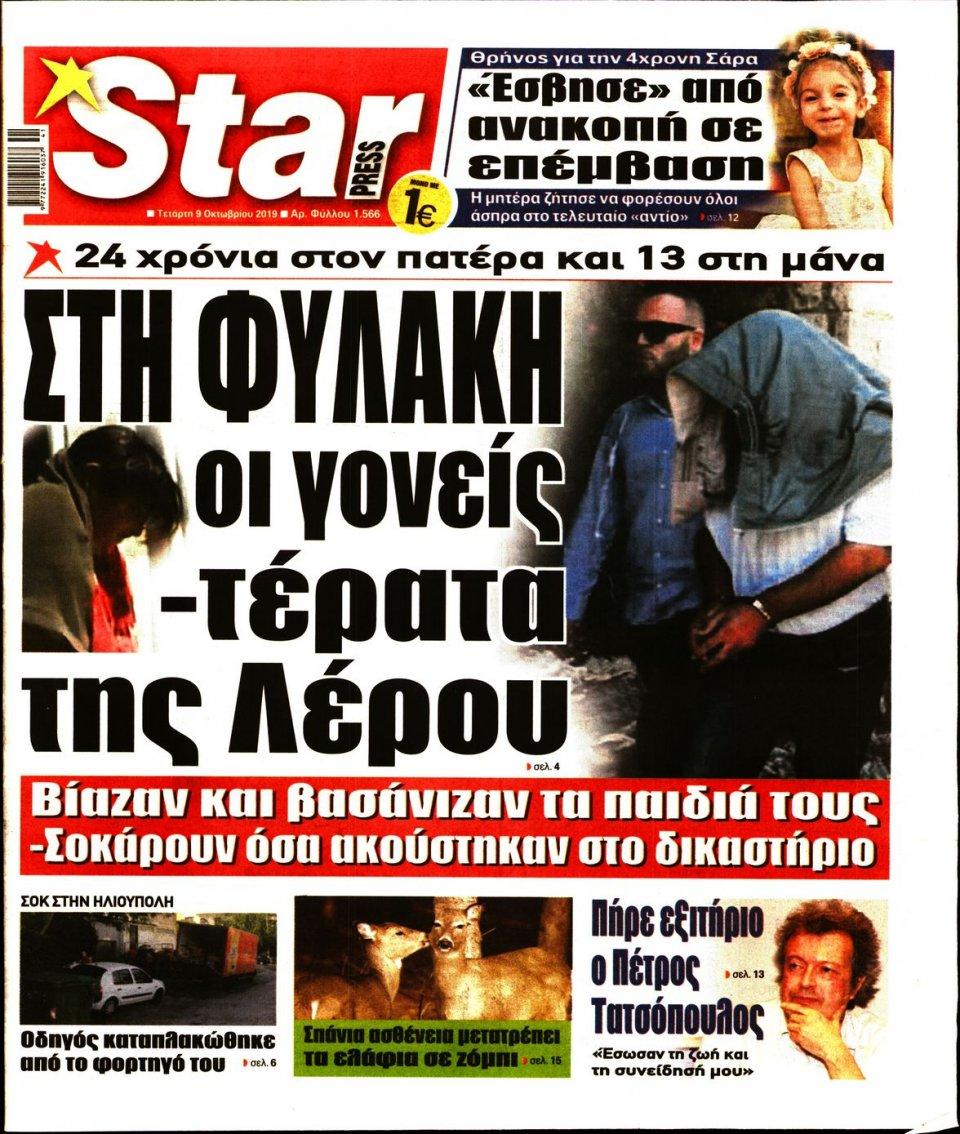 Πρωτοσέλιδο Εφημερίδας - STAR PRESS - 2019-10-09