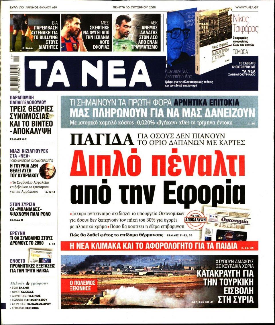 Πρωτοσέλιδο Εφημερίδας - Τα Νέα - 2019-10-10