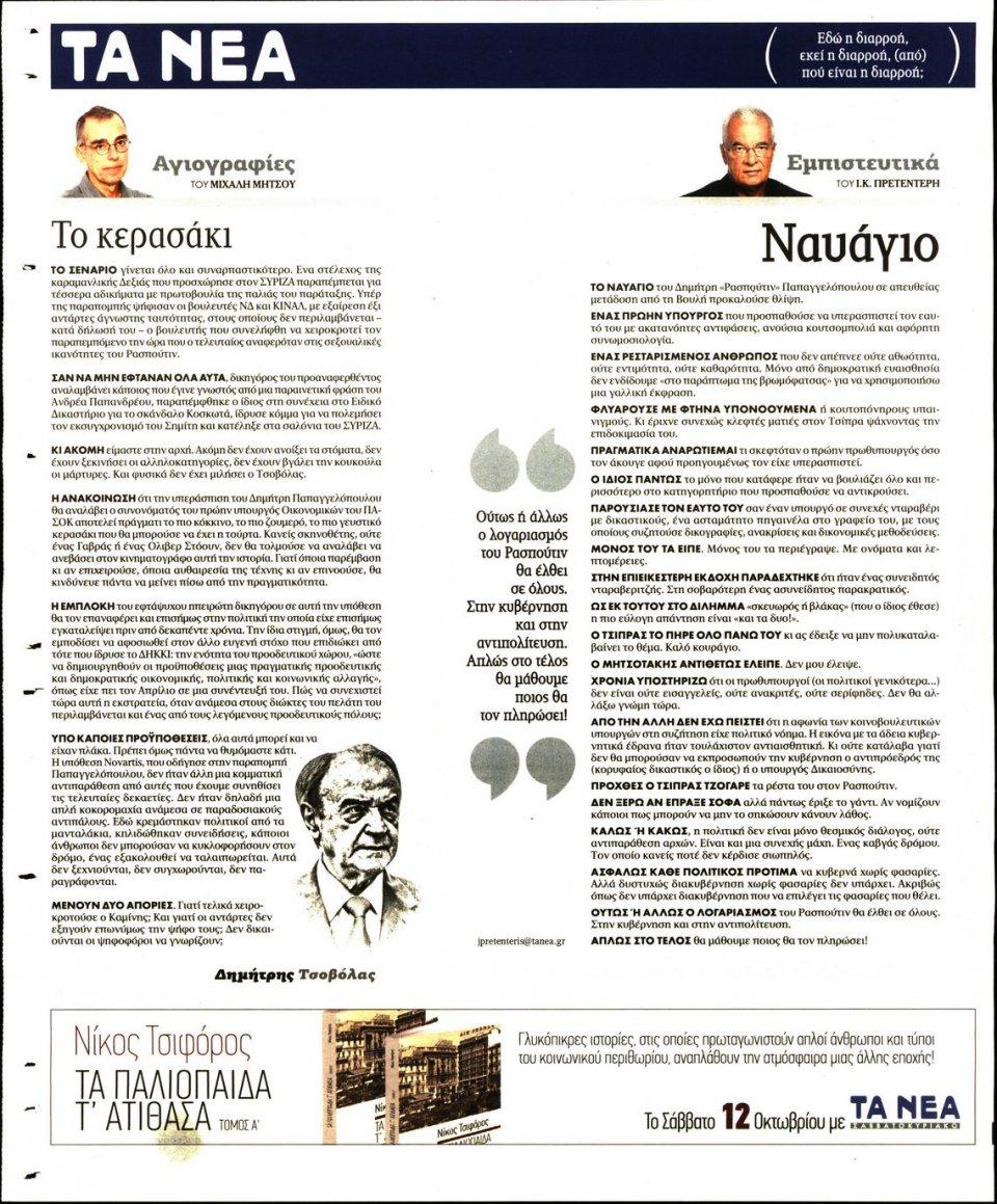 Οπισθόφυλλο Εφημερίδας - Τα Νέα - 2019-10-10