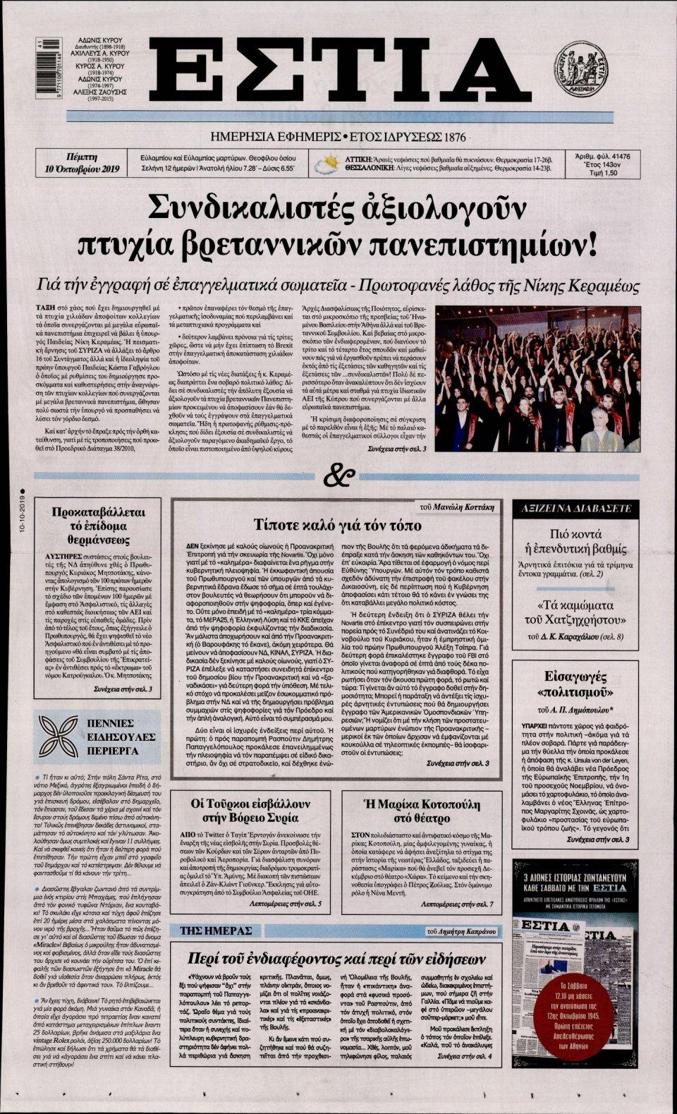 Πρωτοσέλιδο Εφημερίδας - Εστία - 2019-10-10