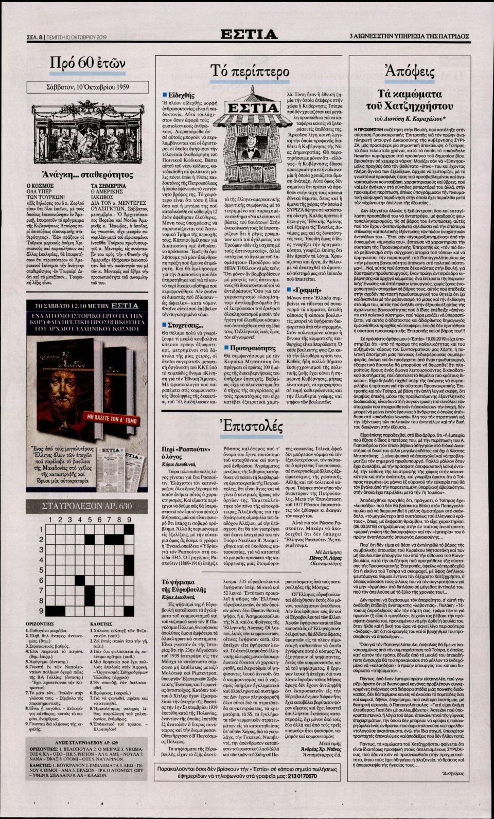 Οπισθόφυλλο Εφημερίδας - Εστία - 2019-10-10