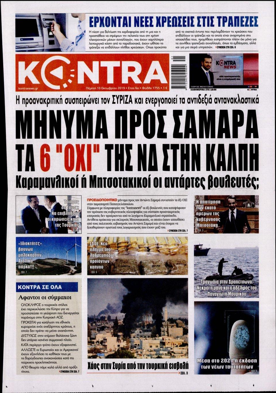 Πρωτοσέλιδο Εφημερίδας - KONTRA NEWS - 2019-10-10