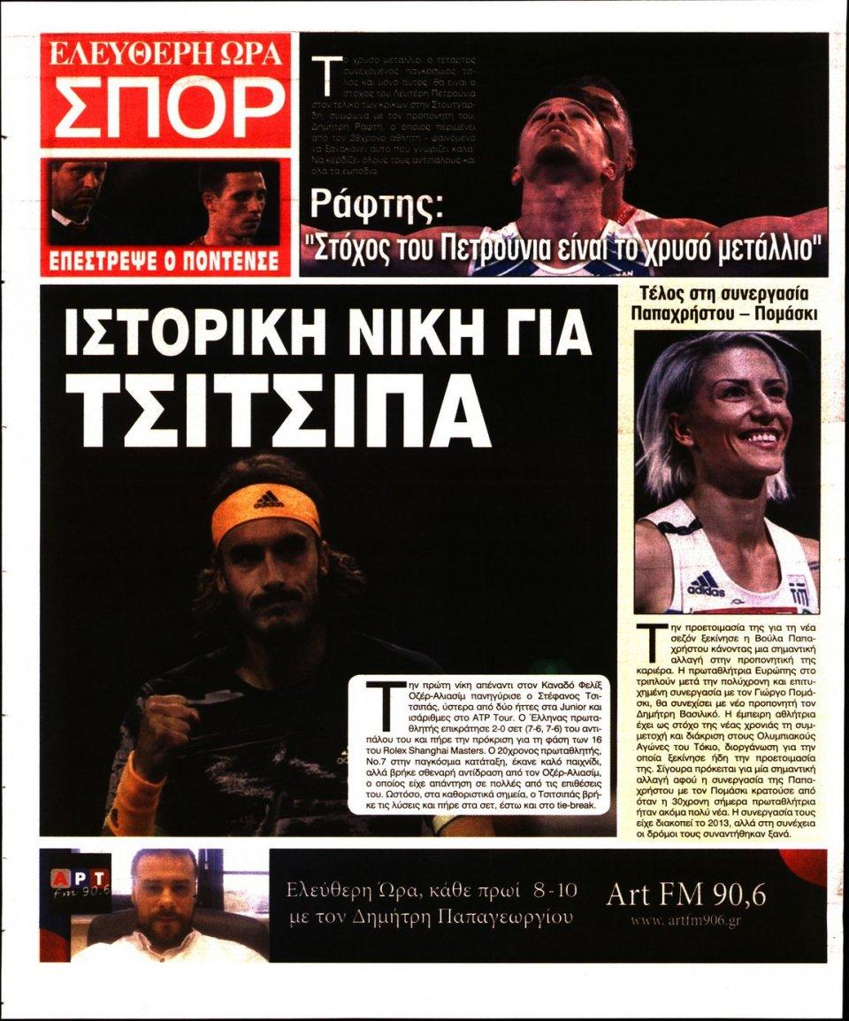 Οπισθόφυλλο Εφημερίδας - Ελεύθερη Ώρα - 2019-10-10
