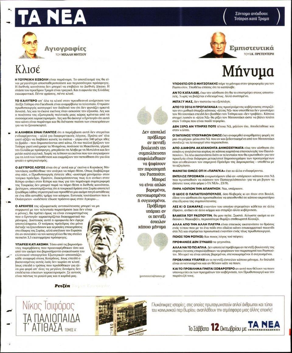 Οπισθόφυλλο Εφημερίδας - Τα Νέα - 2019-10-11