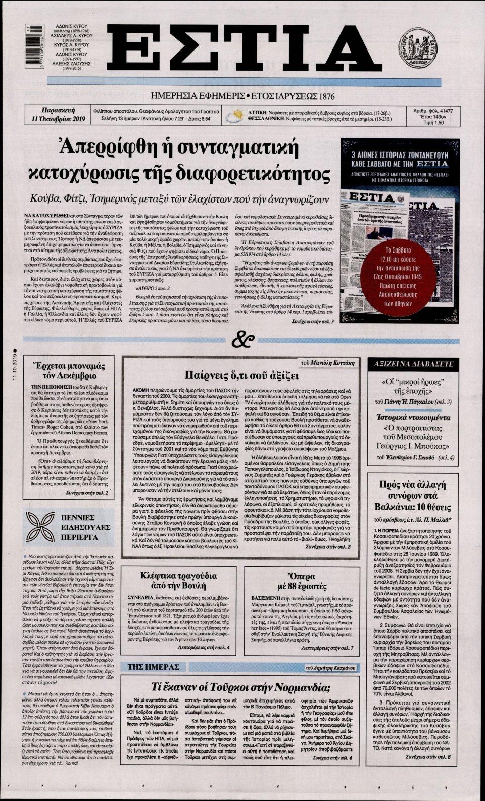 Πρωτοσέλιδο Εφημερίδας - Εστία - 2019-10-11