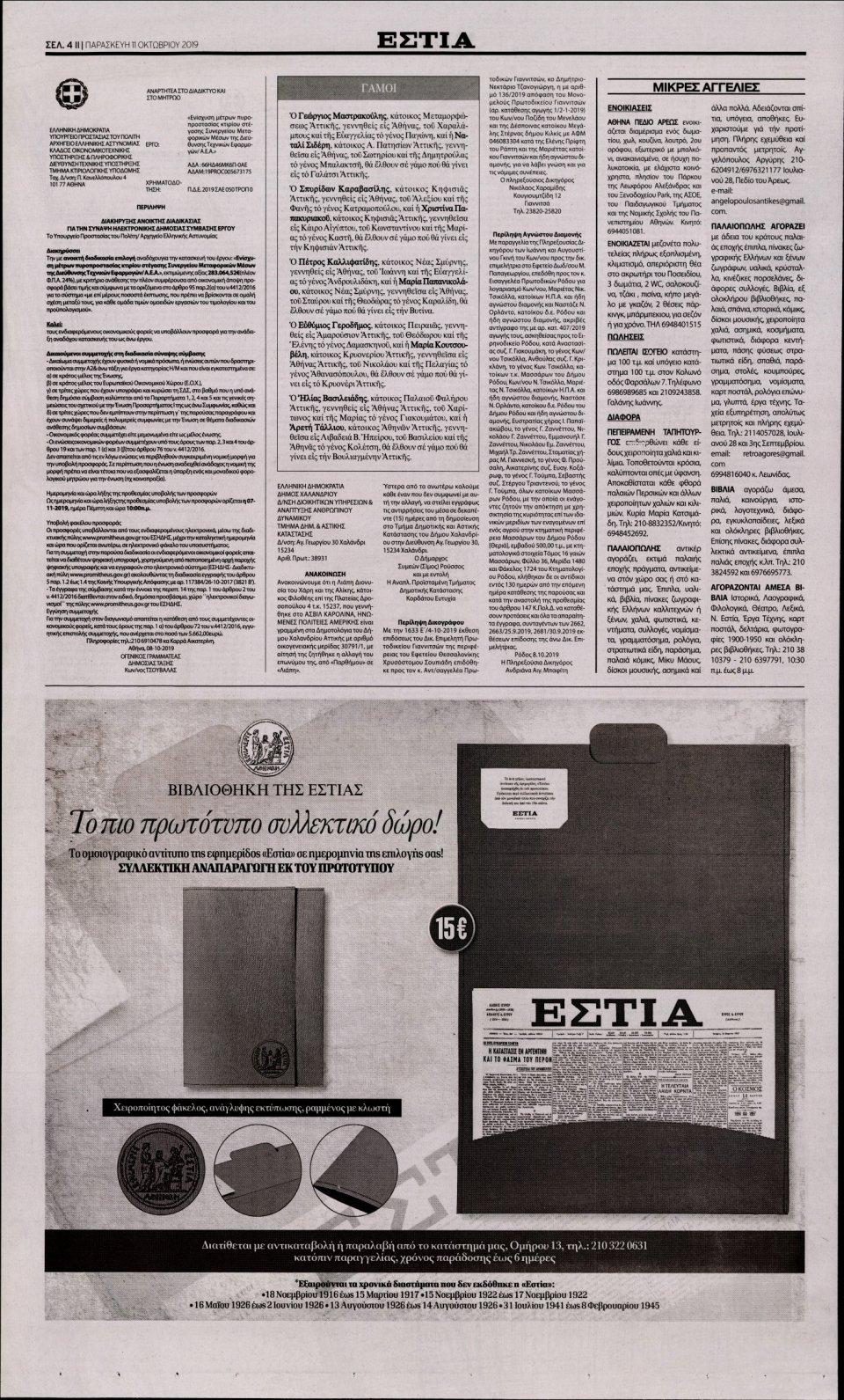 Οπισθόφυλλο Εφημερίδας - Εστία - 2019-10-11