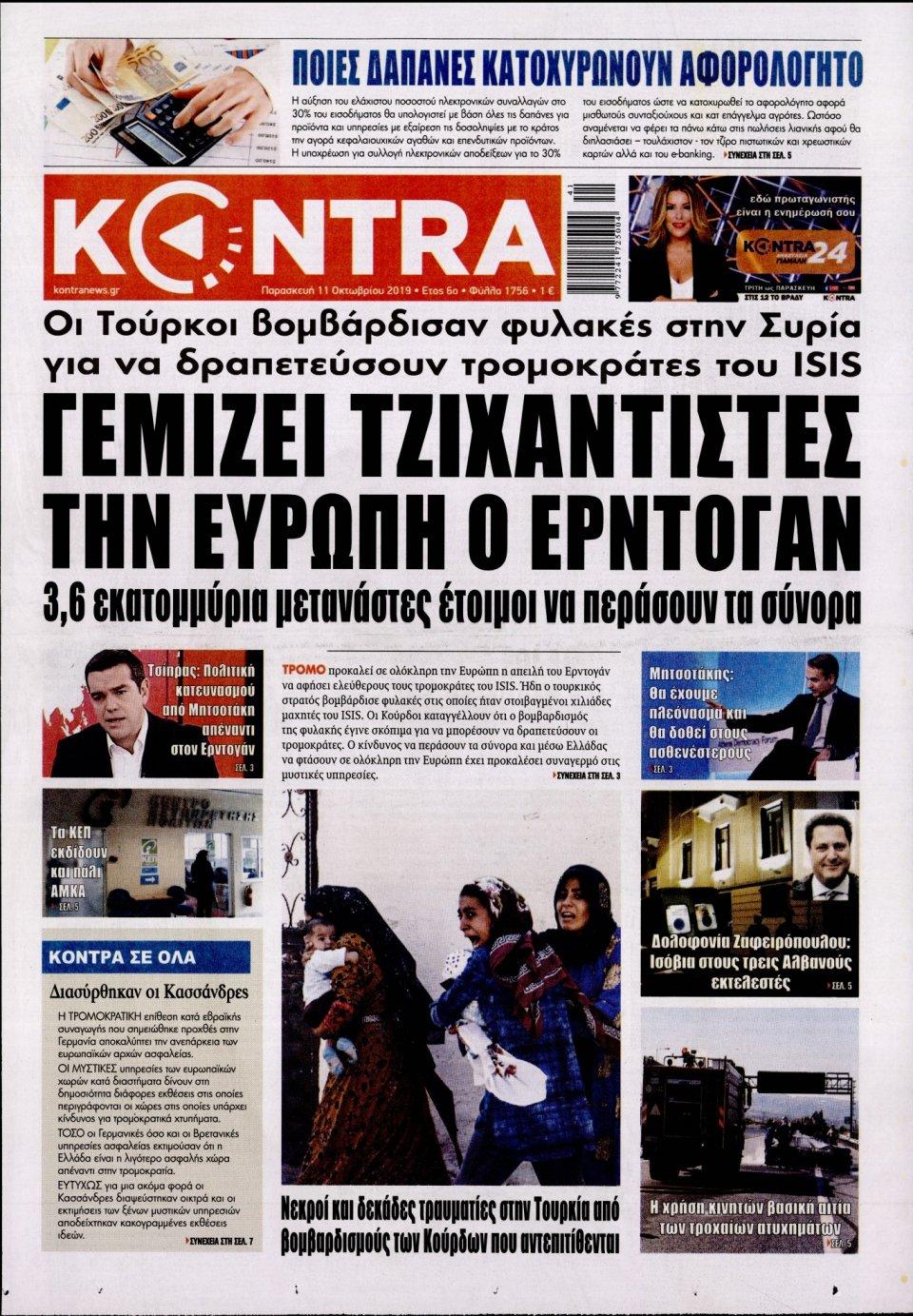 Πρωτοσέλιδο Εφημερίδας - KONTRA NEWS - 2019-10-11