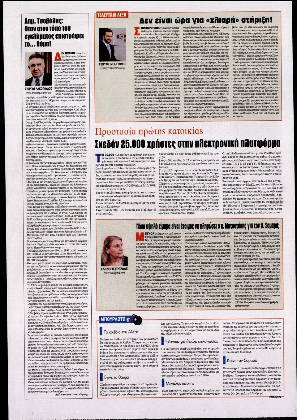 Οπισθόφυλλο Εφημερίδας - KONTRA NEWS - 2019-10-11
