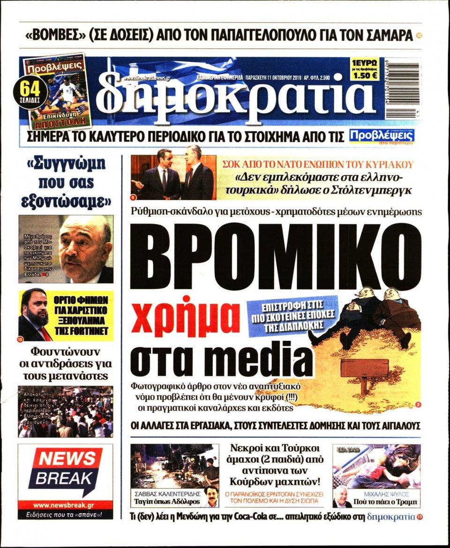 Πρωτοσέλιδο Εφημερίδας - ΔΗΜΟΚΡΑΤΙΑ - 2019-10-11