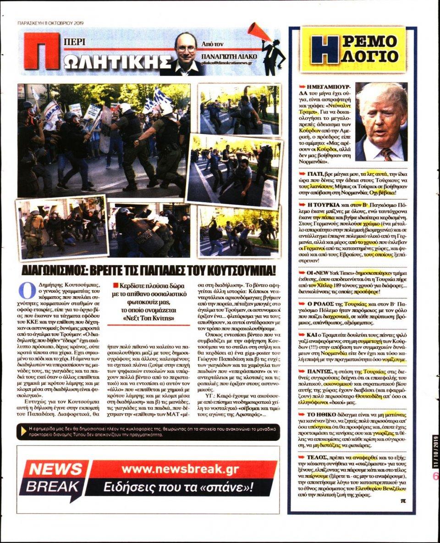 Οπισθόφυλλο Εφημερίδας - ΔΗΜΟΚΡΑΤΙΑ - 2019-10-11