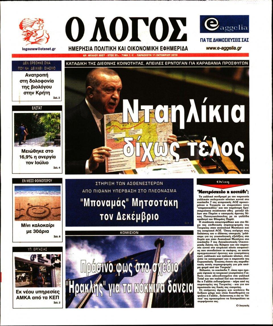 Πρωτοσέλιδο Εφημερίδας - Λόγος - 2019-10-11