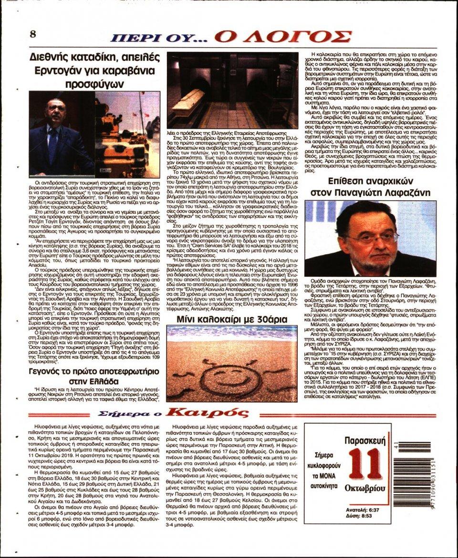 Οπισθόφυλλο Εφημερίδας - Λόγος - 2019-10-11