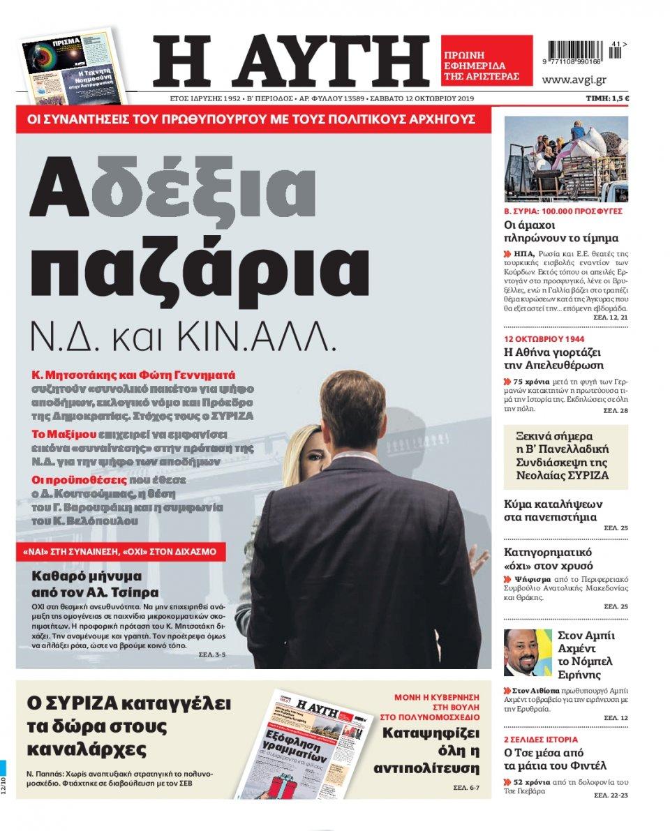 Πρωτοσέλιδο Εφημερίδας - Αυγή - 2019-10-12