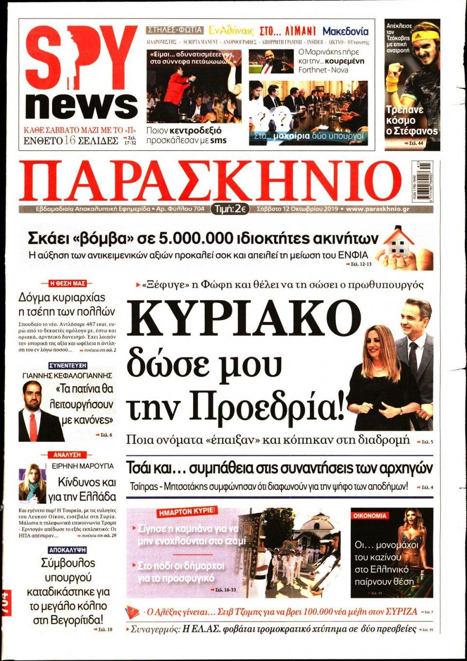 Πρωτοσέλιδο Εφημερίδας - ΤΟ ΠΑΡΑΣΚΗΝΙΟ - 2019-10-12