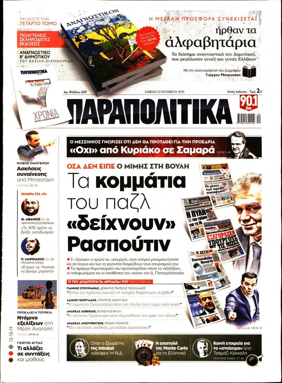 Πρωτοσέλιδο Εφημερίδας - ΠΑΡΑΠΟΛΙΤΙΚΑ - 2019-10-12