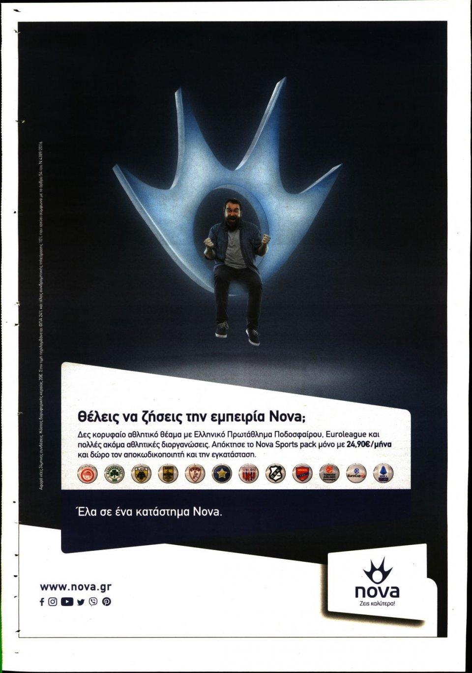 Οπισθόφυλλο Εφημερίδας - ΠΑΡΑΠΟΛΙΤΙΚΑ - 2019-10-12
