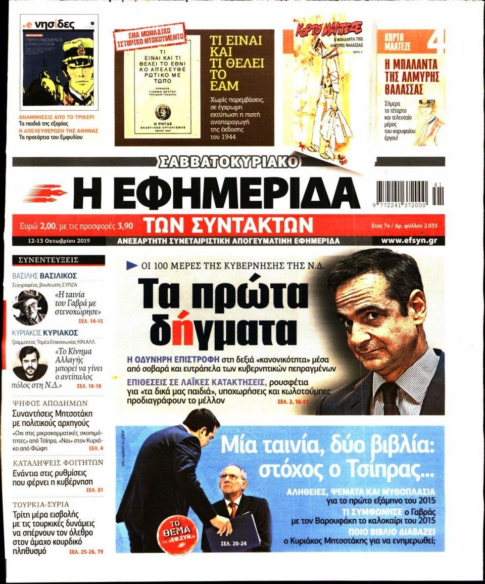 Πρωτοσέλιδο Εφημερίδας - Η ΕΦΗΜΕΡΙΔΑ ΤΩΝ ΣΥΝΤΑΚΤΩΝ - 2019-10-12