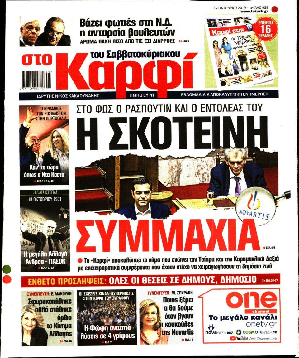 Πρωτοσέλιδο Εφημερίδας - ΚΑΡΦΙ - 2019-10-12
