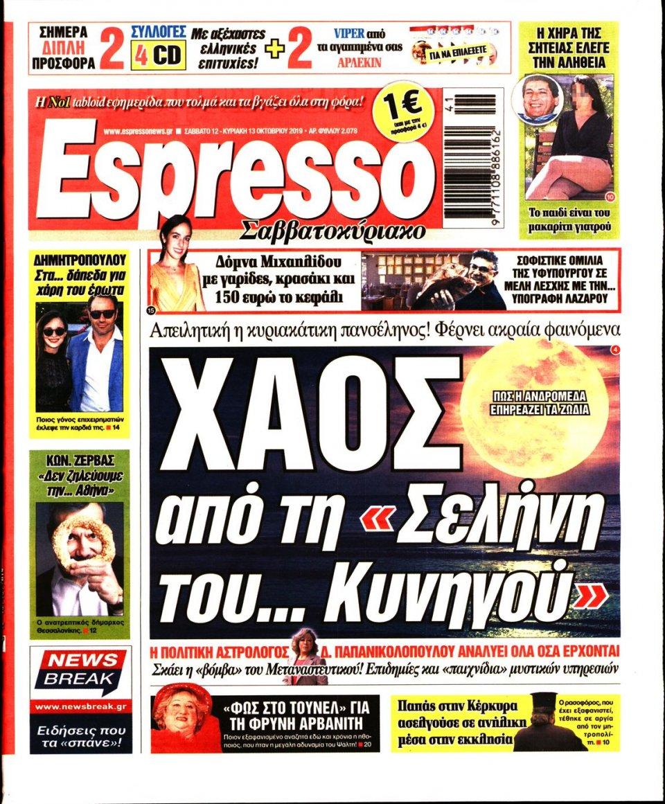 Πρωτοσέλιδο Εφημερίδας - Espresso - 2019-10-12